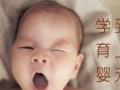 绍兴催乳师,育婴师考证加实操培训,上元大机构!