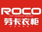劳卡衣柜ROCO加盟