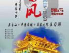 河北天尚国旅招商加盟