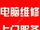 鹰潭专业维修电脑(20年维修师傅)