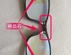 爱大爱手机眼镜神奇在哪里?有哪些功效作用?