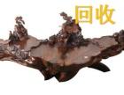 北京古典家具回收,老式家具回收,雕花家具回收