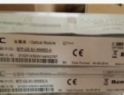 现金回收出售华为华三交换机光模块全系列