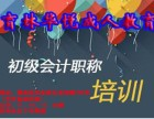 青岛开发区会计培训 零基础实操 报税培训 学会计来育林华悦