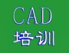 安镇 CAD培训,家装,机械建筑,有技能才好找工作