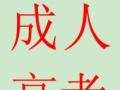 2018曲阜师范大学函授专升本学历报名到名轩教育