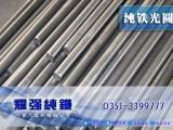 深圳电工纯铁价格,中山电磁纯铁,东莞纯铁销售