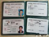 建筑行業電工證-15-20天快速考取證書