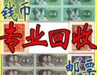 大连市场专业高价现金收购邮票及金银币收购连体钞
