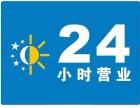 福州三星冰箱(各中心)~售后服务热线是多少电话/?