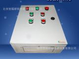 北京厂家长期供应诚信直销ED控制箱配电箱