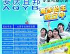 安庆暑假学电脑就来安庆宜邦电脑学校