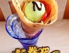 特色卷饼加盟市场热卖小吃手握卷饼特色小吃培训