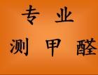 南京装修空气污染检测 专业测甲醛
