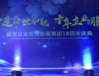 深圳企业年会 周年庆典 各类会议