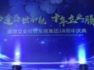 深圳红地毯舞台搭建/线阵音响/电脑摇头灯/LED屏幕/出租