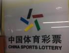 中国体育彩票机转让
