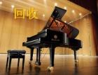 北京鋼琴城星海 珠江 幸福 車爾尼二手鋼琴2500元起