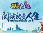 广东语文作文培训加盟 阅读特色动漫课程详情 爱达阅读好项目