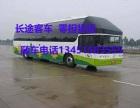 苏州到东莞长途大巴车多久可以到汽车