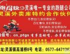 苍南县跑得快跑腿公司,灵溪较专业跑腿服务公司