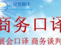 青岛意大利语口译 商务旅游陪同(德法西意俄葡语)