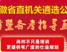 2016年安徽省直机关遴选公务员考试公告何时发布