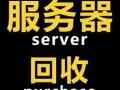朝阳区大量服务器回收服务器内存条硬盘回收