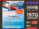 义乌彩色宣传单设计印刷 157克铜板纸印刷 学校传单印刷 a4