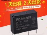 厂家直销超薄功率继电器家用电器专用