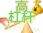 股票配资软件如何实现/北京股票配资软件开发系统定制