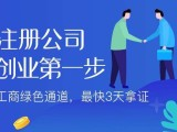 晋城阳城工商代办,个体户营业执照代办,企业变更法人