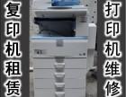 新创高办公设备租赁 复印机租赁 打印机租赁 出租维修