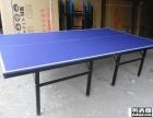 乒乓球台厂家 东莞乒乓球台哪家最好