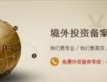 北京大兴区高效办理境外投资备案-专业高效