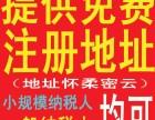 北京朝阳 海淀工商注册 注册地址 异常解锁