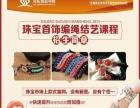 湖北荆州珠宝编绳串珠培训元实珠宝培训