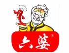 六婆串串香怎么样 六婆串串香不可多得的美食商机