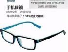 爱大爱手机眼镜一天能戴多久,经常戴会有副作用吗?