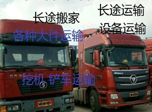 货物运输,百货运输,药品运输,机械设备,工地设备运输