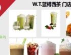 奶茶加盟,奶茶店加盟选择蓝樽西茶靠 10-20万元