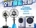 降温设备租赁 喷雾风扇 冷风机 移动冷气机租赁