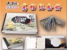 贵州纪念册制作 贵州纪念册定制 贵州纪念册定做 贵州相册制作