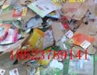 三门峡出售回收食品包装袋包装膜18623-789141好人赞