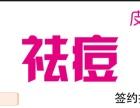 黑龙江长沙美容加盟(%%五天祛斑)电话多少?祛痘吗?祛痣吗?