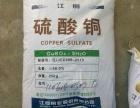 硫酸铜 双门化工