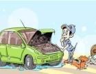 郑州会展中心汽车电瓶搭电风帆电瓶更换送汽油轮胎充气服务!