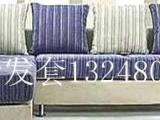 沙发套专营,沙发罩订做,定做沙发套椅子套,沙发套订做网站