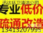 排污箱涵清淤 污水池清理清淤134 1320 7995
