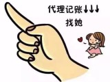 杨浦区注册公司代理记账变更法人股东注销公司吊销注销异常处理